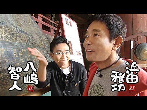 #353「相方は奈良の観光特別大使! 思い出の地元を浜田とぶらり」