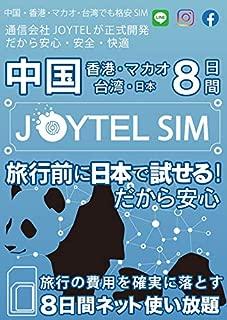 【世界的SIMブランド・信頼のJOYTEL】中国・香港・マカオ・台湾8日間 4Gデータ通信使い放題SIM/日本国内で接続確認できるから安心