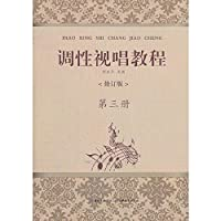 Tonality sight-singing tutorial (3) (Revised Edition)(Chinese Edition)