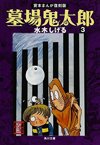 墓場鬼太郎(3) 貸本まんが復刻版 (角川文庫)の詳細を見る