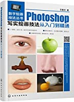 数字绘画技法丛书--Photoshop写实绘画技法从入门到精通