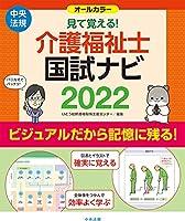 51bCYScuhQS. SL200  - 介護福祉士試験