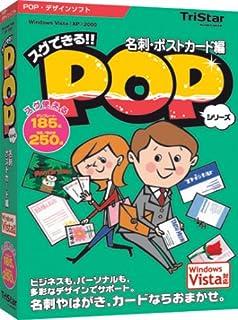 スグできるPOP 名刺・ポストカード編 Vista対応版