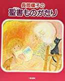 長岡輝子の聖書ものがたり