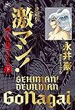 愛蔵版 激マン! デビルマンの章(下) (ニチブンコミックス)