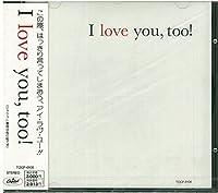 I love you,too!
