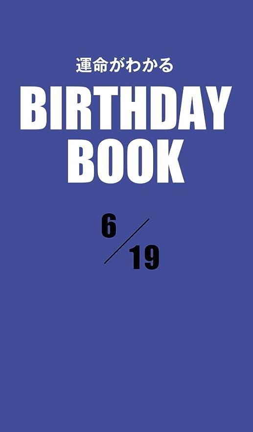 フレームワーク熟考するアシスト運命がわかるBIRTHDAY BOOK  6月19日