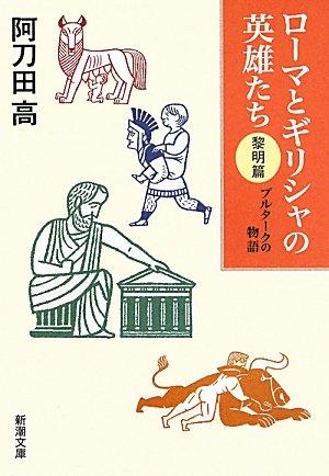 ローマとギリシャの英雄たち 黎明篇―プルタークの物語 (新潮文庫)