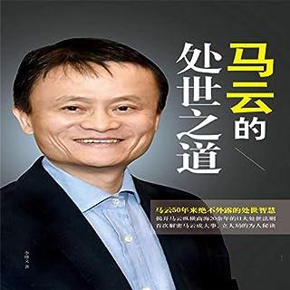 马云的处世之道 (Ma Yun's Way of Life) audiobook cover art