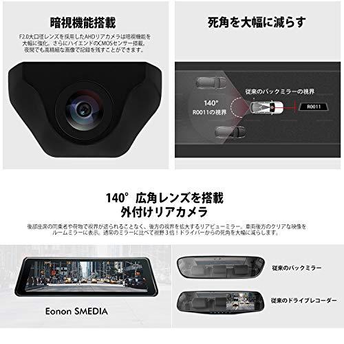 Eonon『スマートルームミラードライブレコーダー前後同時録画ミラー型バックカメラドラレコ(R0011)』