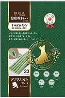 日本産 犬用おやつ いぬでんたる 健康維持ケア PureValue5 ほうれん草クロロフィル 100本入 (20本×5袋)