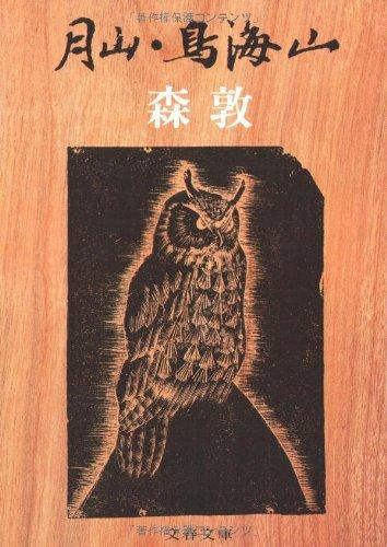 月山・鳥海山 (文春文庫 も 2-1)