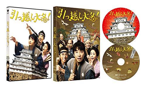 引っ越し大名!  豪華版 (初回限定生産) [Blu-ray]