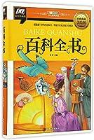 百科全书(涵盖整门学科的百科书,带孩子在知识海洋中畅游)