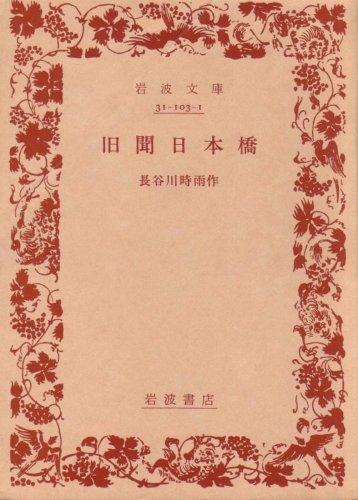 旧聞日本橋 (1983年) (岩波文庫)の詳細を見る