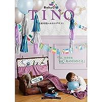 シャディ カタログギフト TINO (ティノ) フロマージュ 出産内祝い 【クリスマスラッピング】大切な方へのX'masプレゼントに