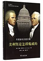 Jefferson and Hamilton:The Rivalry That Forged a Nation (Chinese Edition)