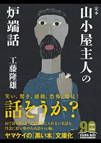 ヤマケイ文庫 定本 山小屋主人の炉端話の詳細を見る