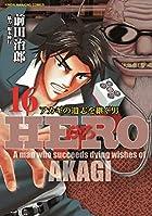 HERO -アカギの遺志を継ぐ男- 第16巻