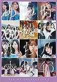 ALL MV COLLECTION 2~あの時の彼女たち~[DVD]