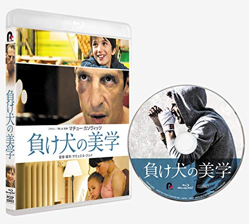 負け犬の美学[Blu-ray]