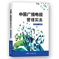 中国广播电视管理实务(含光盘)