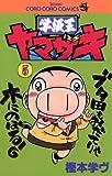 学級王ヤマザキ(5) (てんとう虫コミックス)