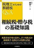 相続税・贈与税の基礎知識 (【税理士のための相続税Q&A】)