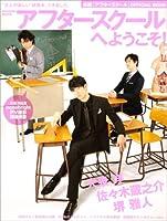アフタースクールへようこそ!―映画『アフタースクール』official book (Gakken Mook)