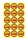 割引シール 40mm 張り直し不正防止加工 値引きシール (半額(50%オフ)) (1500枚)