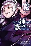 かつて神だった獣たちへ(12) (週刊少年マガジンコミックス)