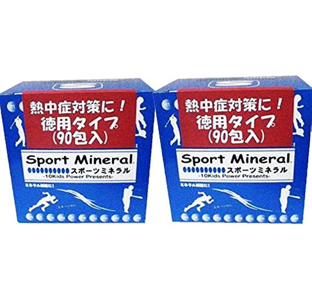 地獄ティーンエイジャー脚本家Sport Mineral スポーツミネラル 90袋入りタイプ HG-SPM90  【2個セット】