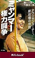 ミャンマー権力闘争 アウンサンスーチー、新政権の攻防 (角川ebook nf) (角川ebook nf)