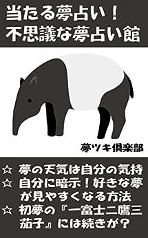 [夢ツキ倶楽部]の当たる夢占い!不思議な夢占い館 運とツキシリーズ