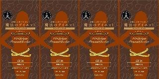 【GI値:26】【砂糖不使用】魔法のダイエット チョコレートサプリメント ダーク <70g×4袋>