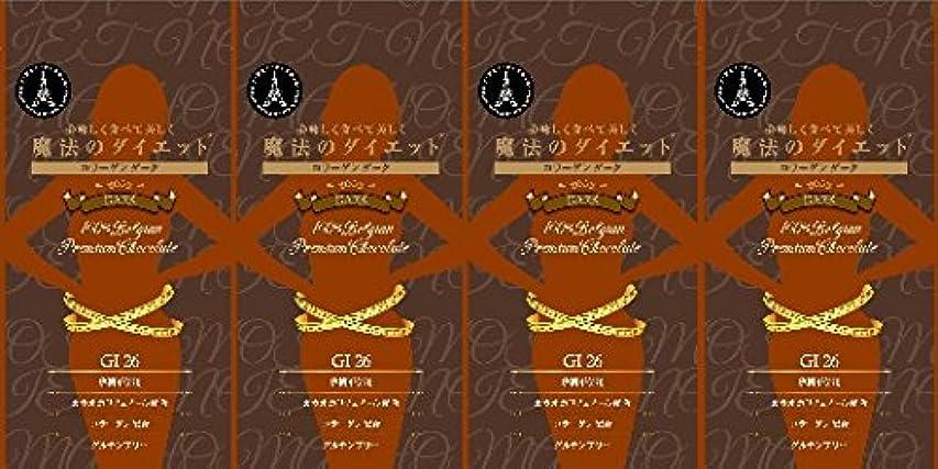 暗くする贅沢な証明【GI値:26】【砂糖不使用】魔法のダイエット チョコレートサプリメント ダーク <70g×4袋>