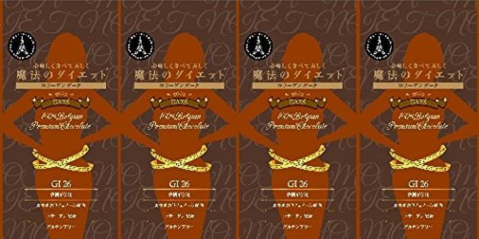 サンダー公爵夫人しなければならない【GI値:26】【砂糖不使用】魔法のダイエット チョコレートサプリメント ダーク <70g×4袋>
