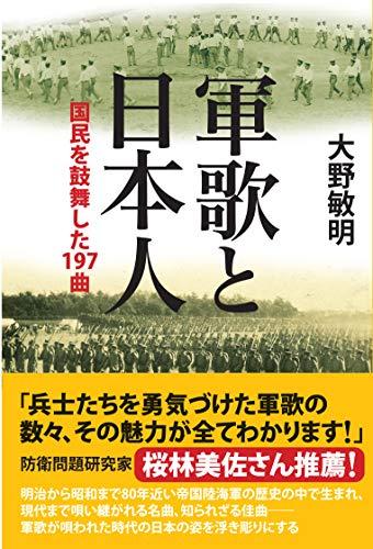 軍歌と日本人 国民を鼓舞した197曲 - 大野敏明