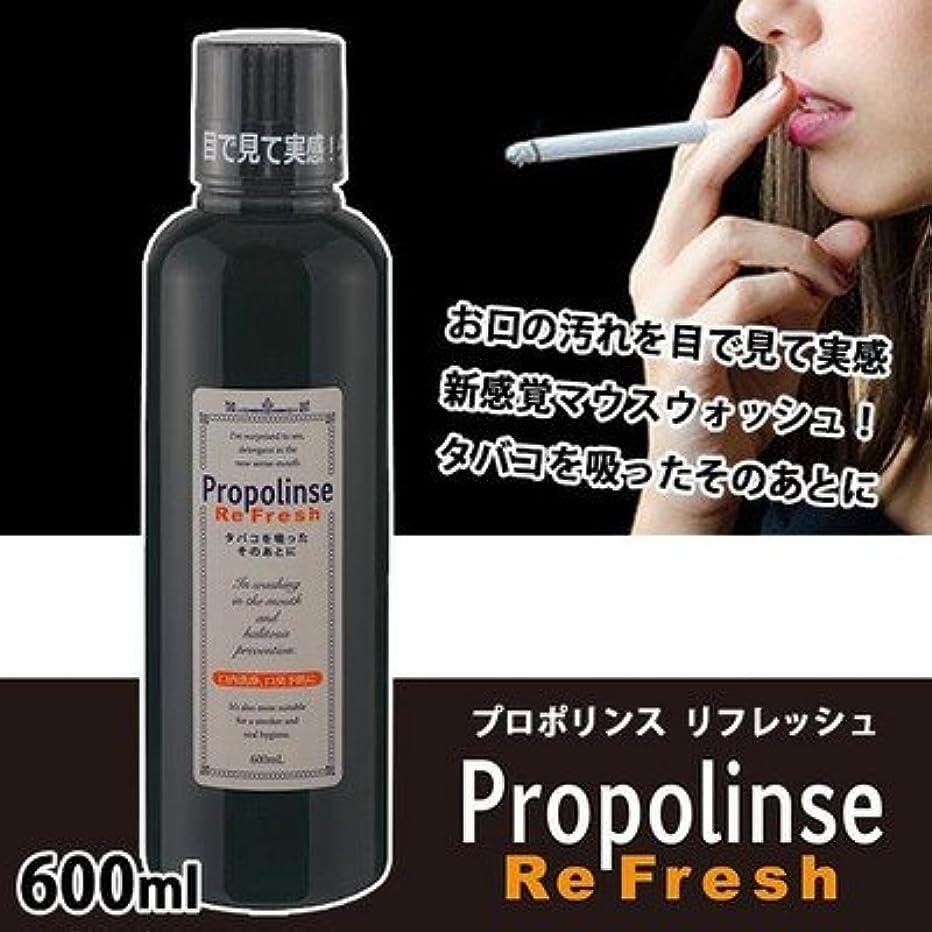排泄する排除ヘロインプロポリンス リフレッシュ (マウスウォッシュ) 600ml