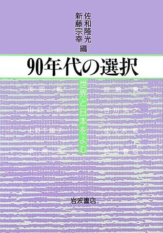 90年代の選択―世界と日本をよむ