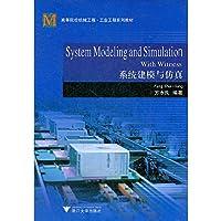 系统建模与仿真(高等院校机械工程工业工程系列教材)