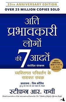 ATI PRABHAVKARI LOGON KI 7 ADATEIN  (Hindi) by [Stephen R Covey]