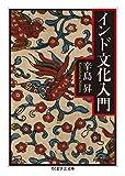 インド文化入門 (ちくま学芸文庫)