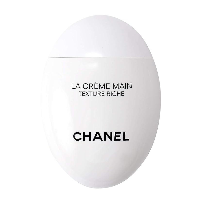 小間慣れる作り[ギフトラッピング] シャネル CHANEL ハンドクリーム 50ml ラ クレーム マン ショップバッグ付き (50ml)