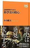 高校世界史でわかる 科学史の核心 (NHK出版新書)