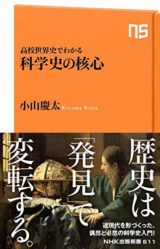 高校世界史でわかる 科学史の核心 (NHK出版新書)の詳細を見る
