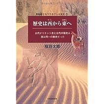 歴史は西から東へ: 古代オリエント史と古代中国史は実は同一の歴史だった (卑弥呼とセベクネフェル女王)