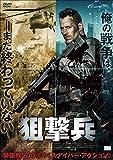 狙撃兵[DVD]