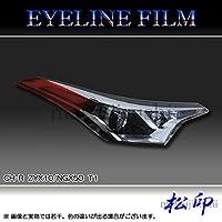 松印 アイラインフィルム C-HR ZYX10/NGX50 タイプ1 【カラー:クリアオレンジ】