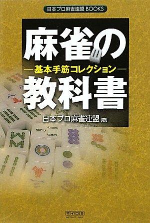 麻雀の教科書 基本手筋コレクション (日本プロ麻雀連盟BOOKS)